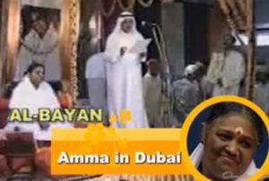Amma in Dubai